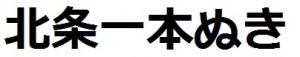 08_odawarashi