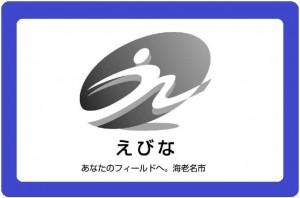 00_ebinashi