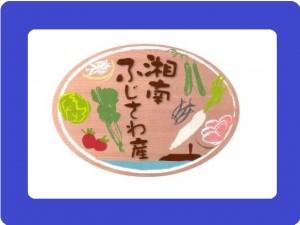 00_fujisawashi