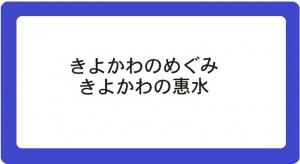 00_kiyokawamura