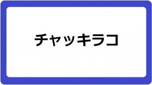 00_miurashi