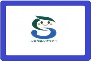 00_shunanshi