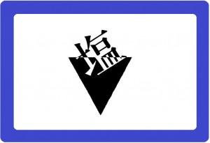 00_suo_oshima_machi