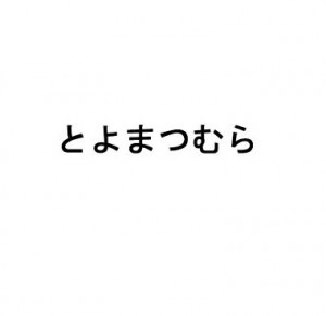 01_kamiihitakaharacho