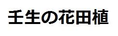 01_kitahiroshimamachi