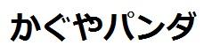 01_takeharashi