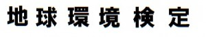 01_ubeshi