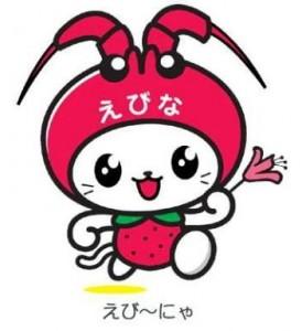 02_ebinashi