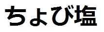 02_suo_oshima_machi