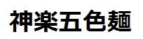 03_akitakadashi