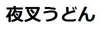 04_akitakadashi