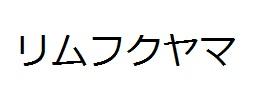 05_fukuyamashi