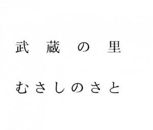01_mimasakashi