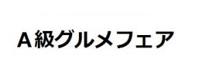 02_niimishi