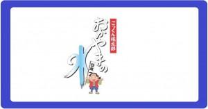 04_00_okayamashi