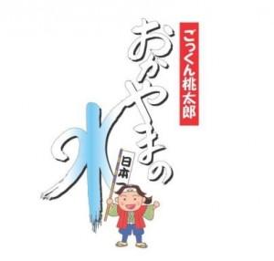 04_02_okayamashi