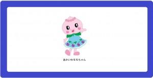 00_akaiwashi