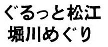 02_matsueshi
