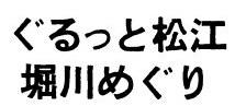03_matsueshi