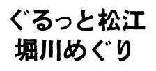 04_matsueshi
