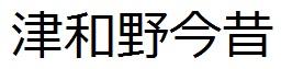 04_tsuwanocho
