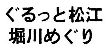 05_matsueshi