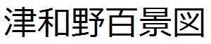 05_tsuwanocho