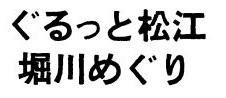06_matsueshi