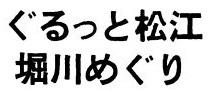 07_matsueshi