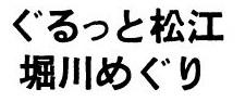 08_matsueshi