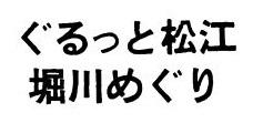 09_matsueshi