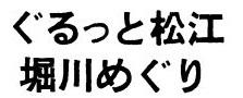 12_matsueshi