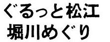 13_matsueshi
