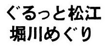 14_matsueshi