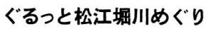 15_matsueshi