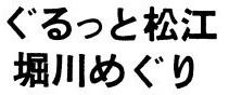 16_matsueshi
