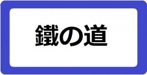 00_yasugishi
