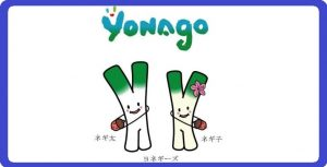 00_yonagoshi
