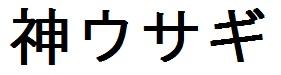 01_hatsugashiracho