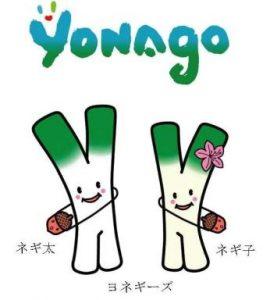 01_yonagoshi