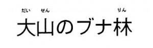 02_kofucho
