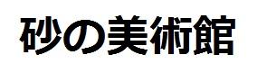 02_tottorishi