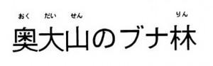 03_kofucho