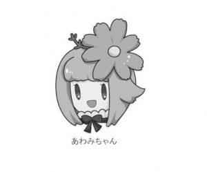01_awashi