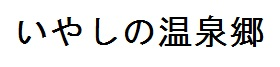 04_miyoshishi