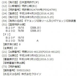 特許5924799号_001