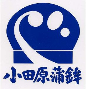 地域団体商標「小田原蒲鉾」